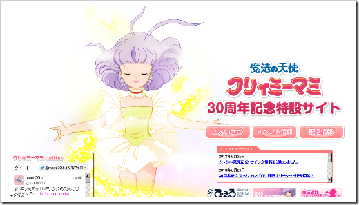魔法の天使 クリィミーマミ30周年記念特設サイト