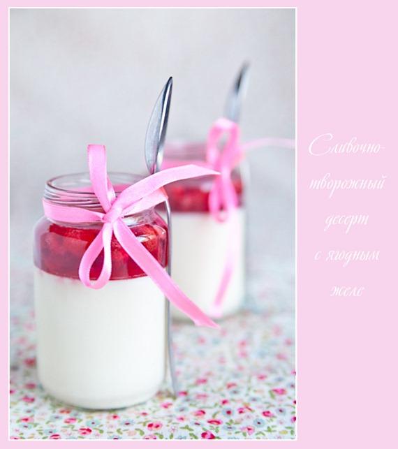 Сливочно-творожный десерт с ягодным желе