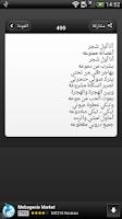 Screenshot of ٥٠٠ رسائل عتاب وهجر وفراق