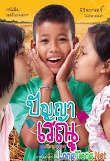 Tình Thơ Ngây - Panya Raenu