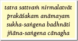 Bhagavad-gita, 14.6