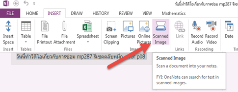 scanner o microsoft office 2013
