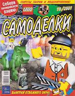 Журнал LEGO Самоделки за октябрь 2001 года