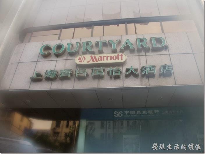 上海-齊魯萬怡大酒店(CourtYard)