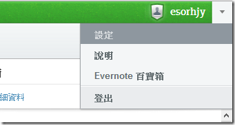 evernote security-01