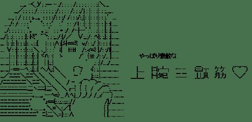 松岡江「やっぱり素敵な上腕三頭筋♡」 (Free!)