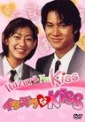 Itazura Na Kiss แกล้งจุ๊บให้รู้ว่ารัก (ภาคญี่ปุ่น)