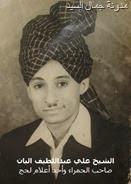 الشيخ علي عبداللطيف البان