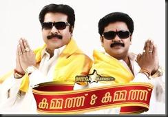 Kammath-And-Kammath-Malayalam-Movie-Poster-1