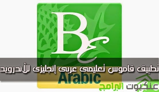 تطبيق-قاموس-تعليمى-عربى-إنجليزى-للأندرويد-Britannica