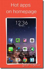 عرض أكثر التطبيقات إستخداما على الشاشة الرئيسية