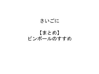 20121118_pinball_slid43.jpg