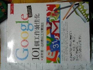 google 101工作最佳化