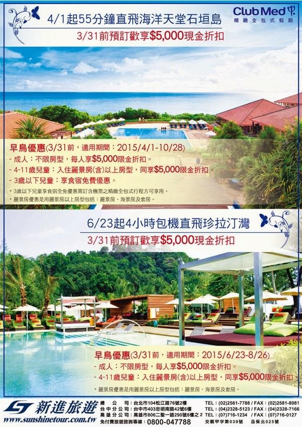 Club Med 2015 早鳥優惠