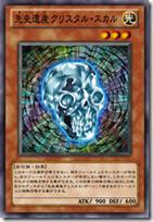 OOPArtsCrystalSkull-JP-Anime-ZX