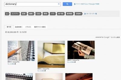 タダピク tadapic  商用利用OK クレジット表示も不要の画像素材検索エンジン 2