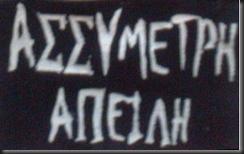 assymetri