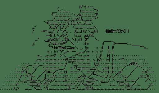 長野原みお(日常)