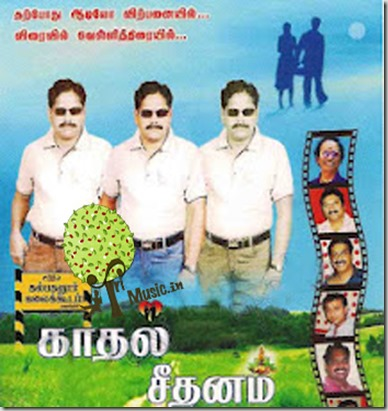 Kadhal Seethanam Mp3 Songs Download