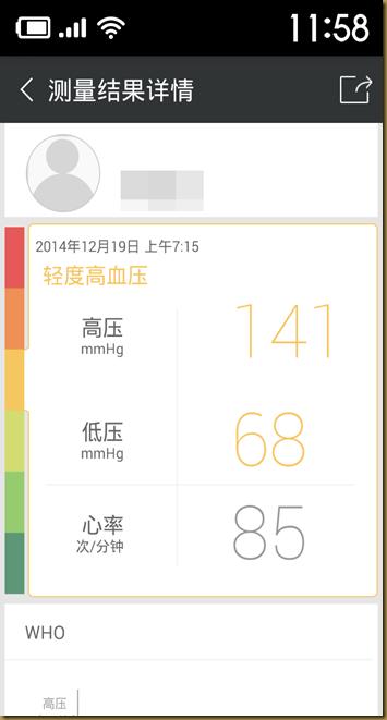 Screenshot_2014-12-21-11-58-25