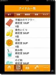 20130922_101227000_iOS