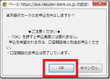 aff_rakutenbank-06