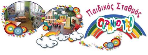 Κυριακάτικο ταξίδι δημιουργίας και ψυχαγωγίας για παιδιά ηλικίας 2.5 ως 4 ετών στο Ουράνιο Τόξο