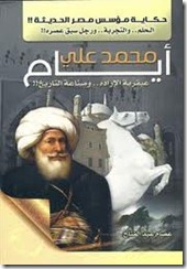 ايام محمد على