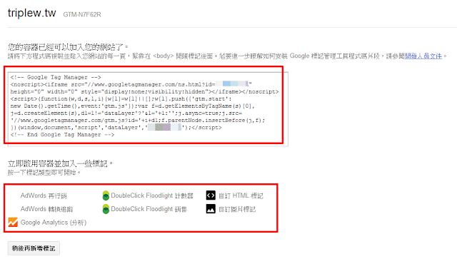 Google Tag Manager 容器已經準備可以加入網頁了.png