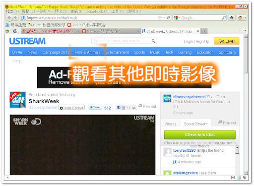 觀看 Ustream.tv 上的其他影片