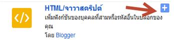 เพิ่ม html ใน blogger