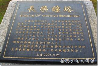 台南-長榮中學06