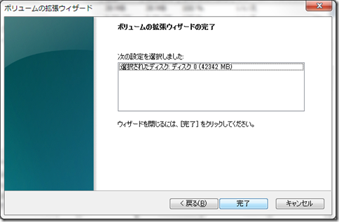 win7-disk-09