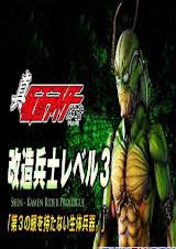 Shin - Kamen Rider Tiền Truyện
