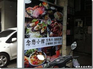 「南港-念戀小館」品嚐咖哩的好味道