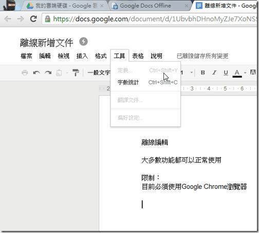 google docs offline-08