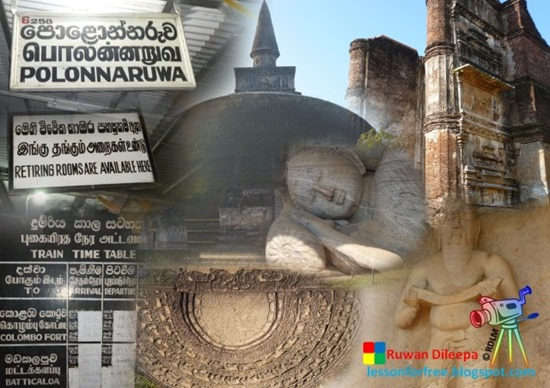 පොළොන්නරුවේ සංචාරය - පළමුවන දිගහැරුම (Trip to Polonnaruwa - Part 1)