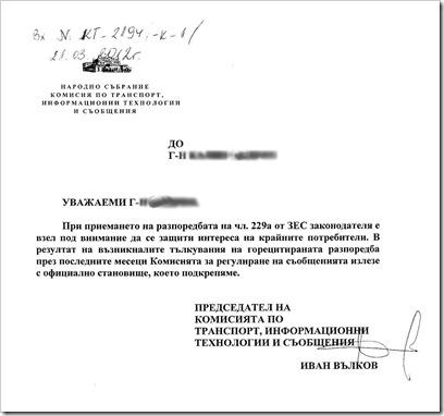 Писмо от Комисията по транспорт, информационни технологии и съобщения към Народното събрание на Република България