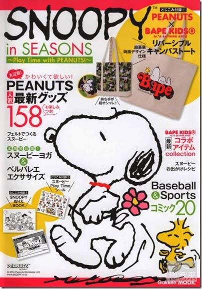 Snoopy in Season - Play Time with Peanuts Mook 2014 01