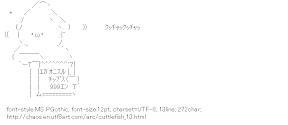[AA]Cuttlefish Man