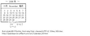 [AA]Calendar bear