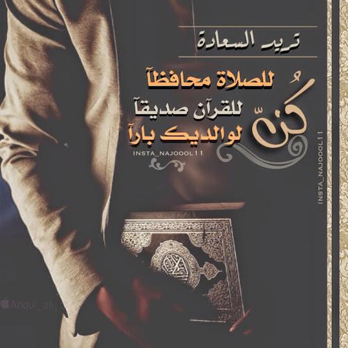 صور رمزيات حكم مقولات اسلامية منوعة