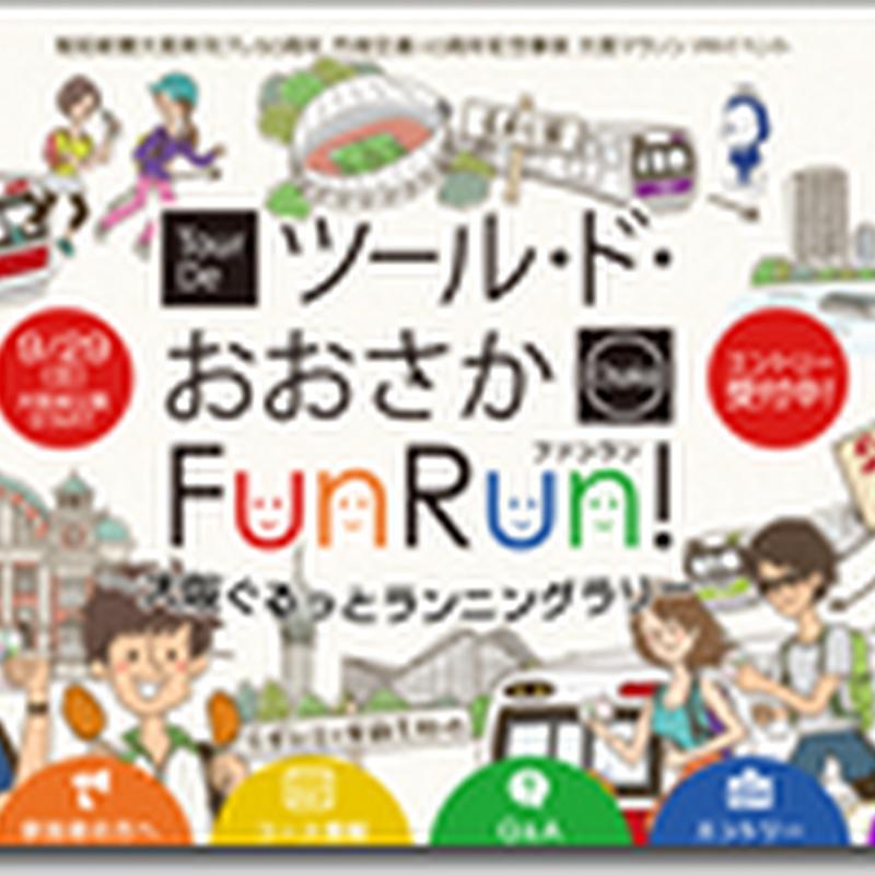 ツール・ド・大阪FunRunに参加します。
