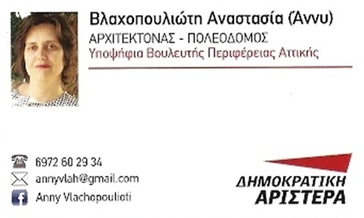 Anny Vlachopoulioti karta 2