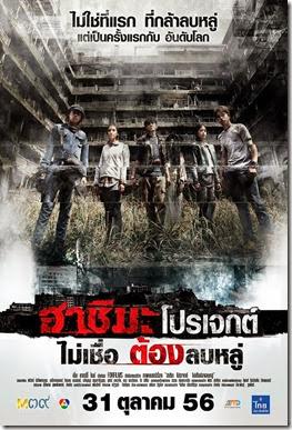 hashima-poster-20131031