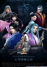 Mộ Vương Chi Vương :Phần 2 (2017)