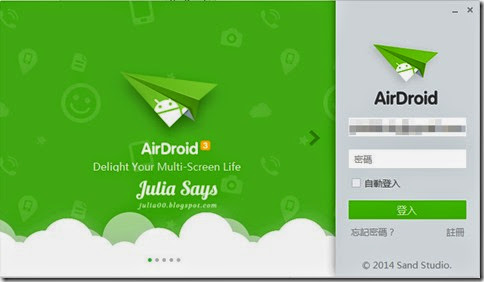 airdroid3.1 (6)