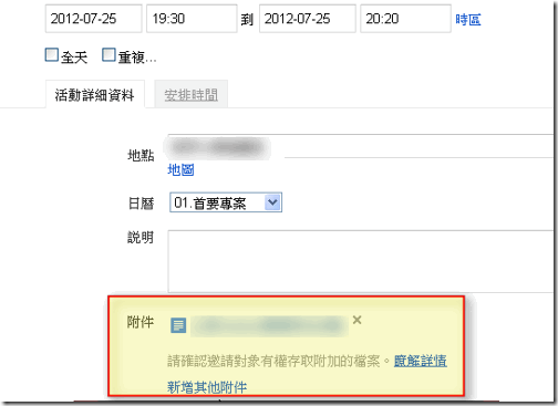 google calendar-04
