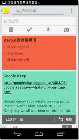 Google Keep-12