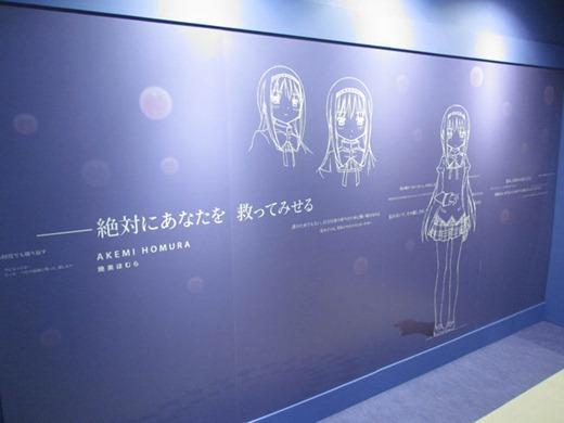 魔法少女小圓展 (16)